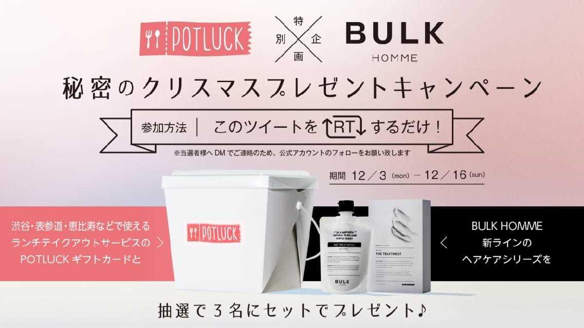 POTLUCK_-BULK HOMME