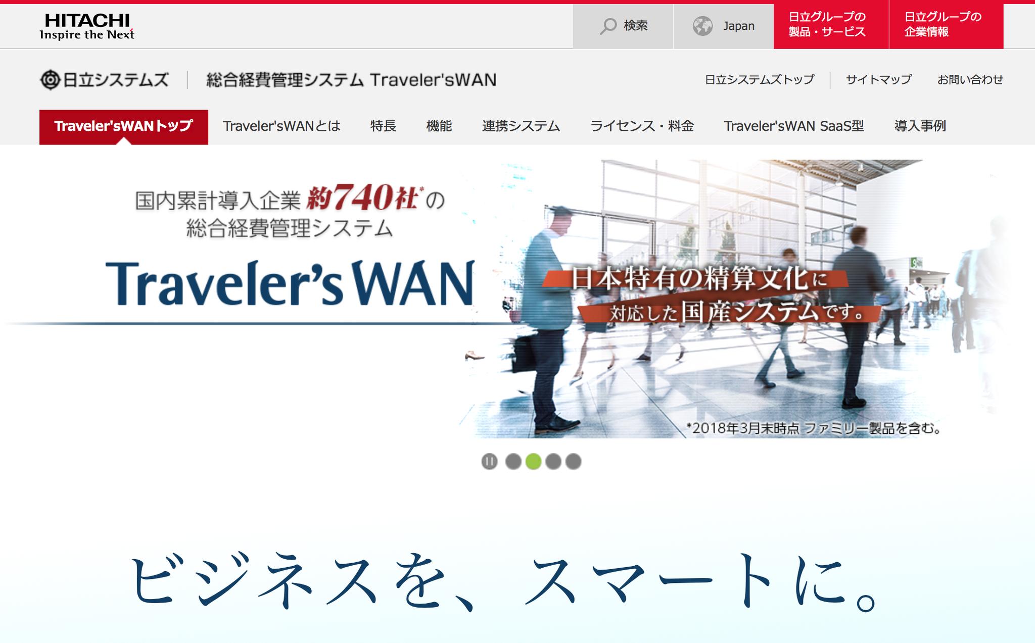 img_Traveler'sWAN_keihi.png