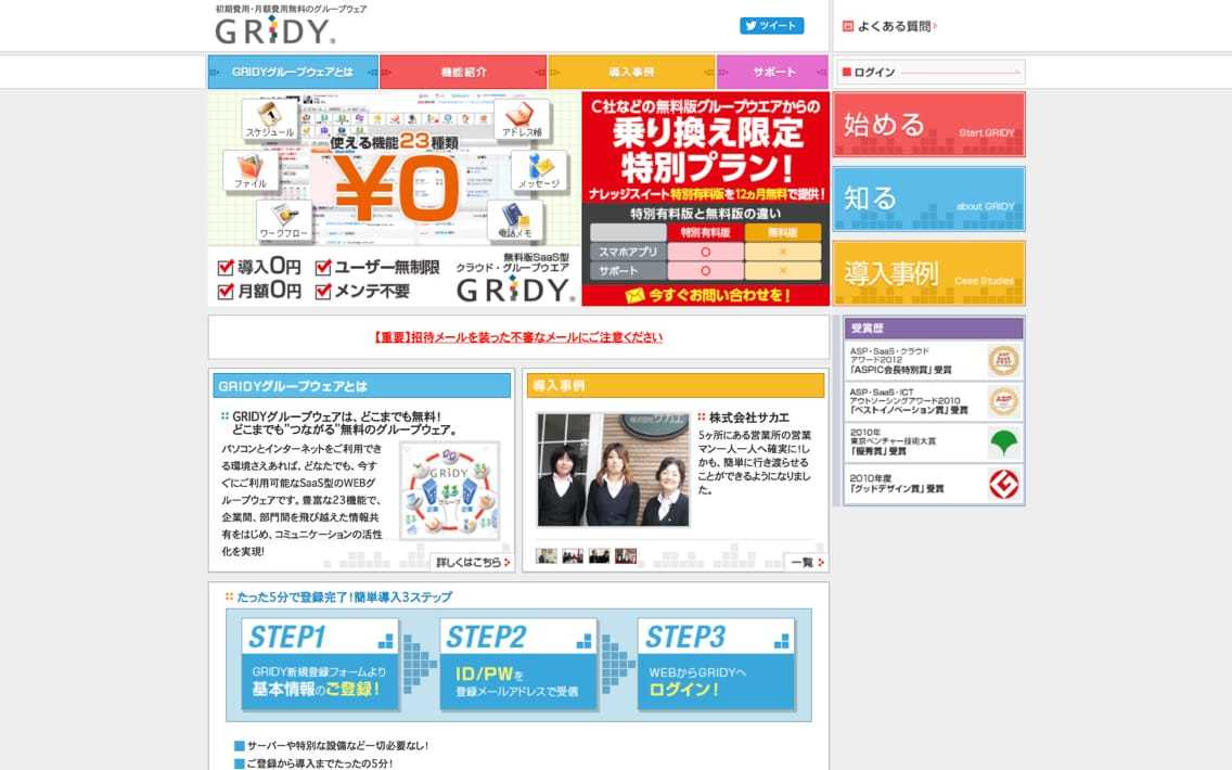 groupware10_-_2.jpg