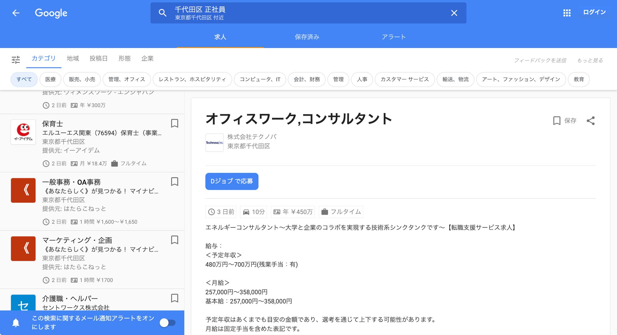 job_google_02.png