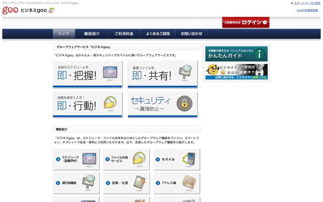 groupware9_-_5.jpg