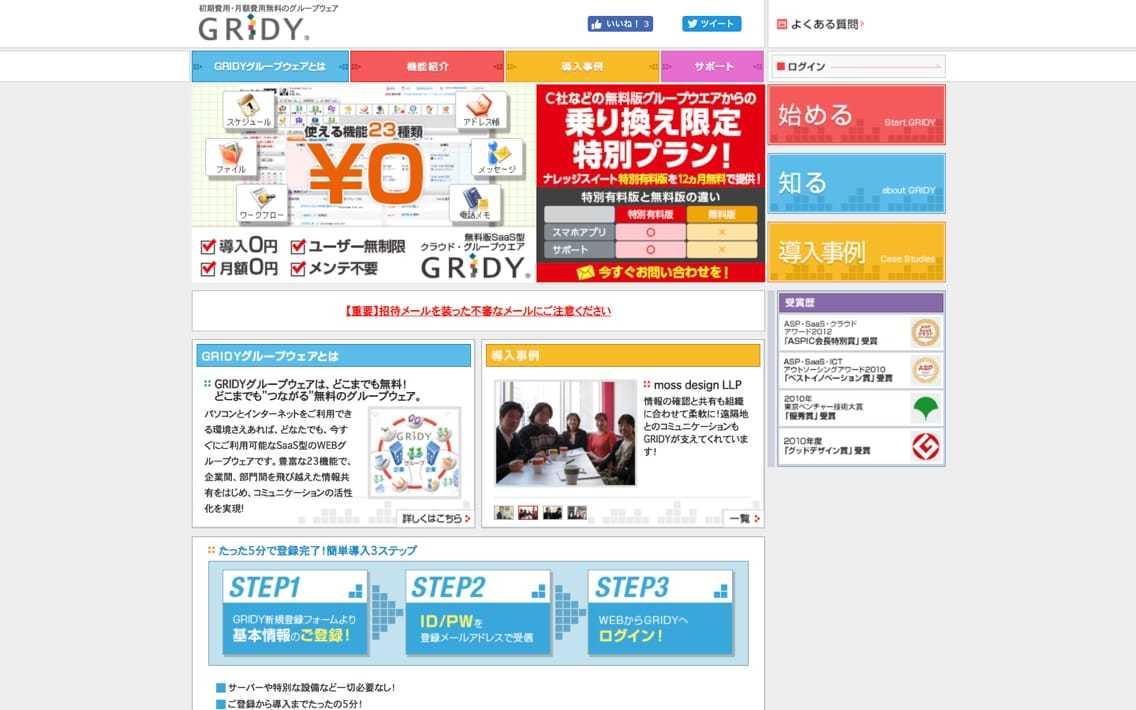 groupware9_-_7.jpg