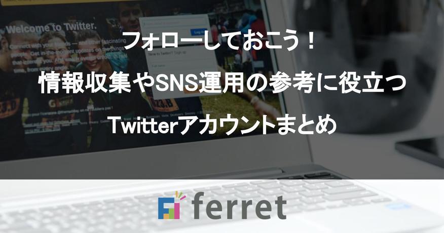 情報収集やSNS運用の参考に役立つTwitterアカウントまとめ