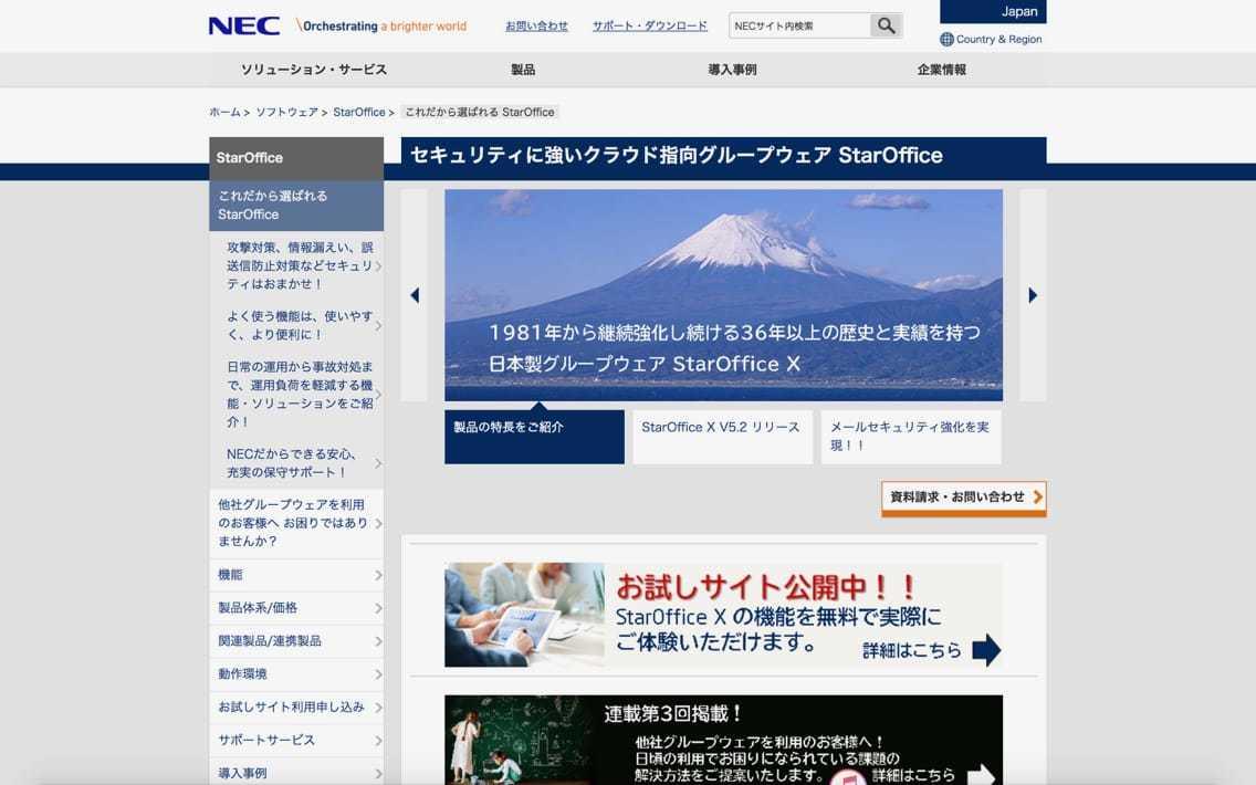 StarOffice(スターオフィス)