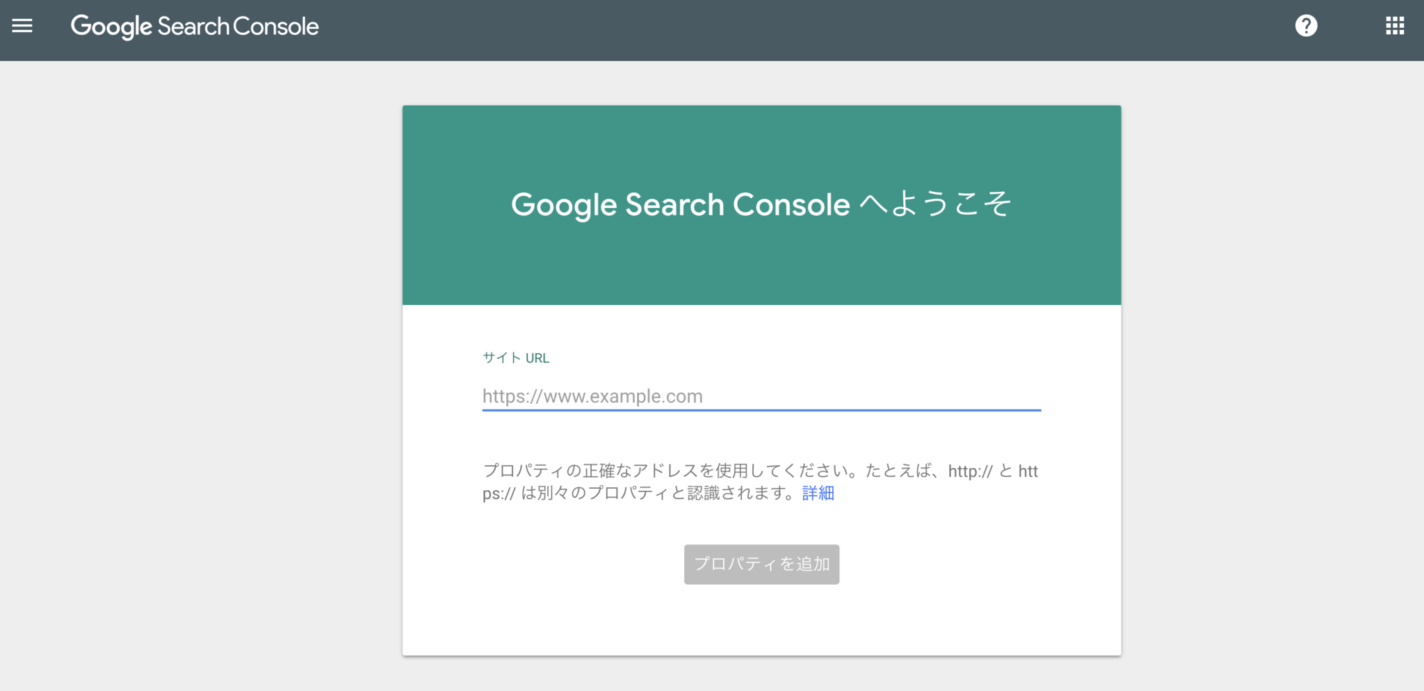 search-console-02.png