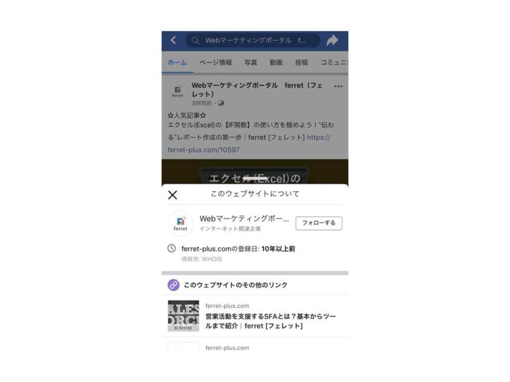 スマートフォンのFacebookコンテキストボタンキャプチャ