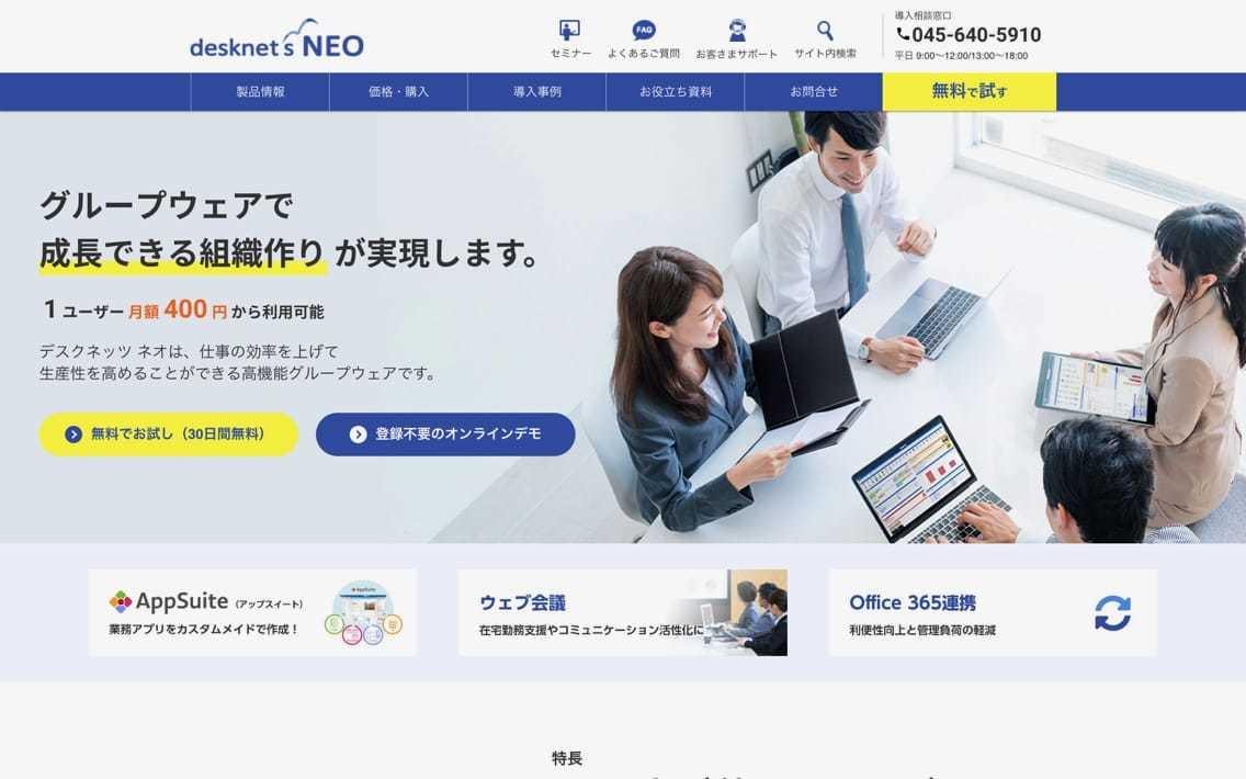 desknet's NEO(デスクネッツ ネオ)