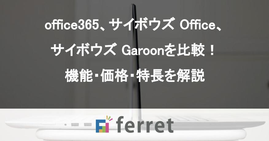 office365、サイボウズ Office、サイボウズ Garoonを比較!機能・価格・特長を解説
