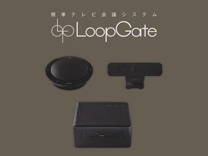 LoopGate(ループゲイト).jpg