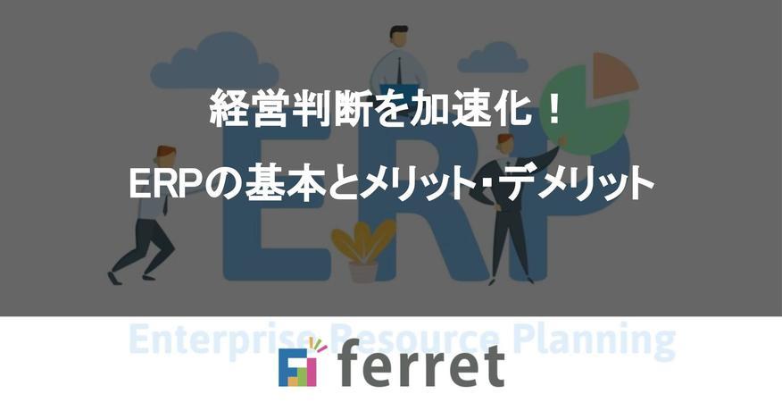 経営判断を加速化!ERPの基本とメリット・デメリット