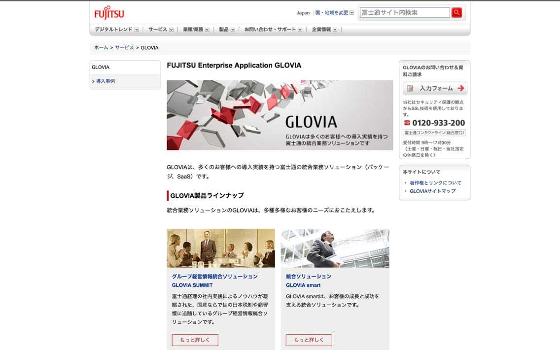 FUJITSU Enterprise Application GLOVIA - Fujitsu Japan