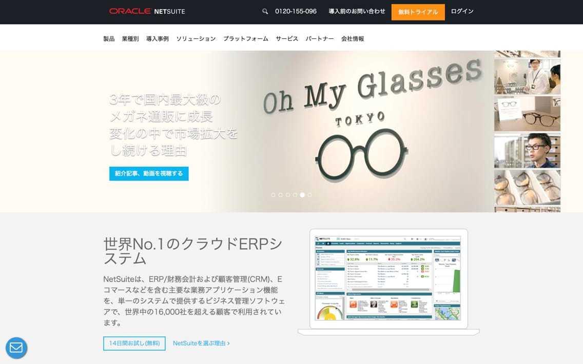 NetSuite(ネットスイート)