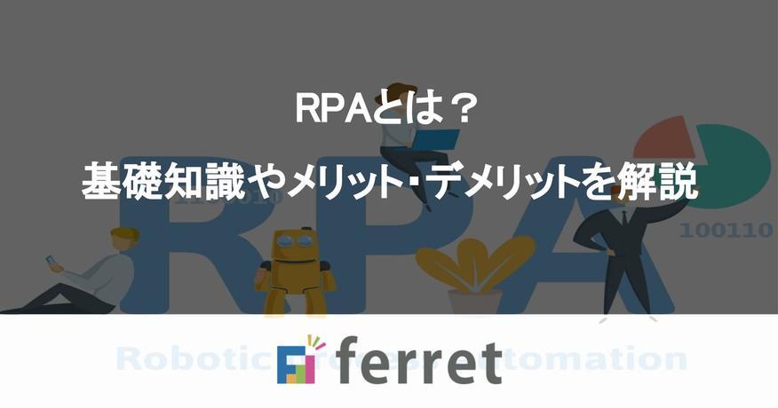 RPA(ロボティック・プロセス・オートメーション)とは? 基礎知識やメリット・デメリットを解説