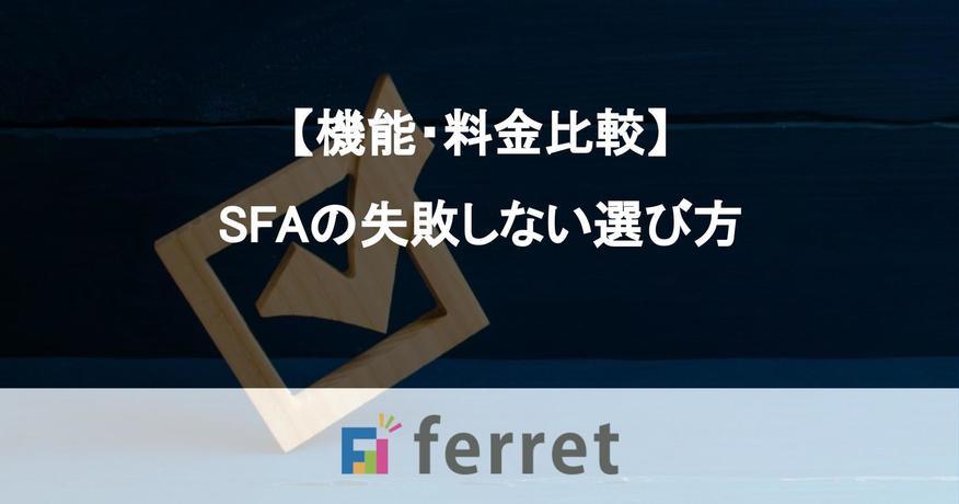 【機能・料金比較】SFAの失敗しない選び方