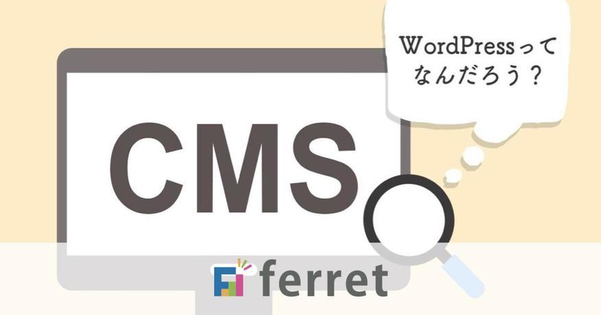 【CMS】WordPressとは?特徴・機能・導入方法・プラグインをまとめて解説