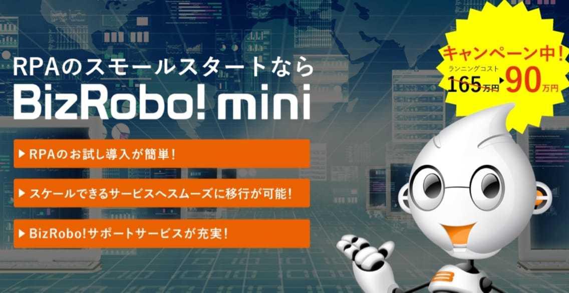 BizRobo!mini