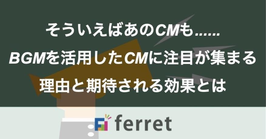 そういえばあのCMも……。BGMを活用したCMに注目が集まる理由と期待される効果とは