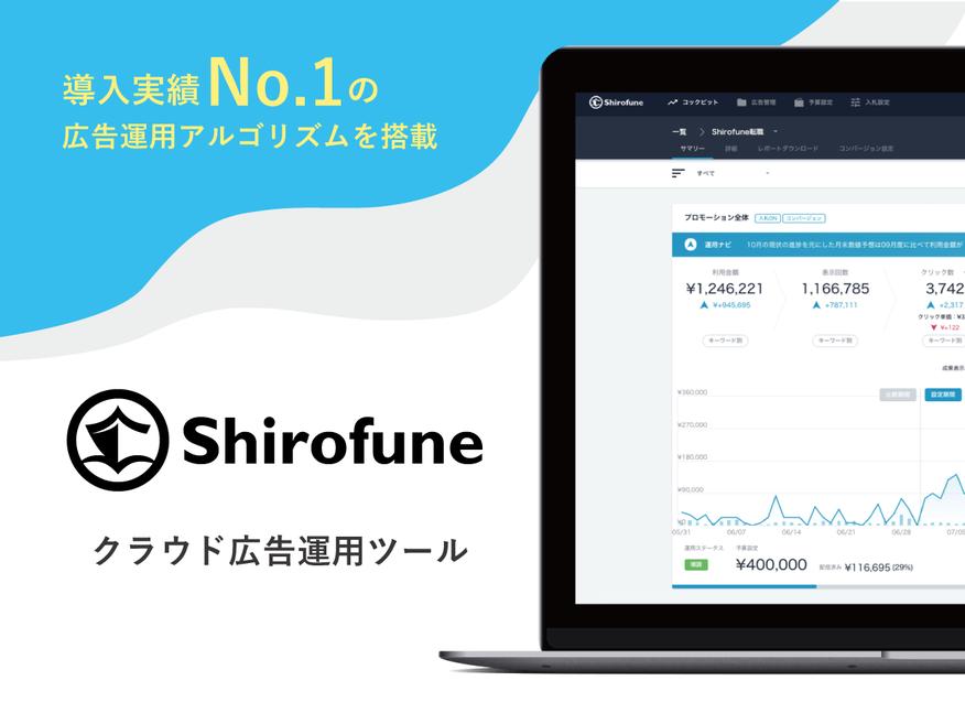 Shirofune(シロフネ).png
