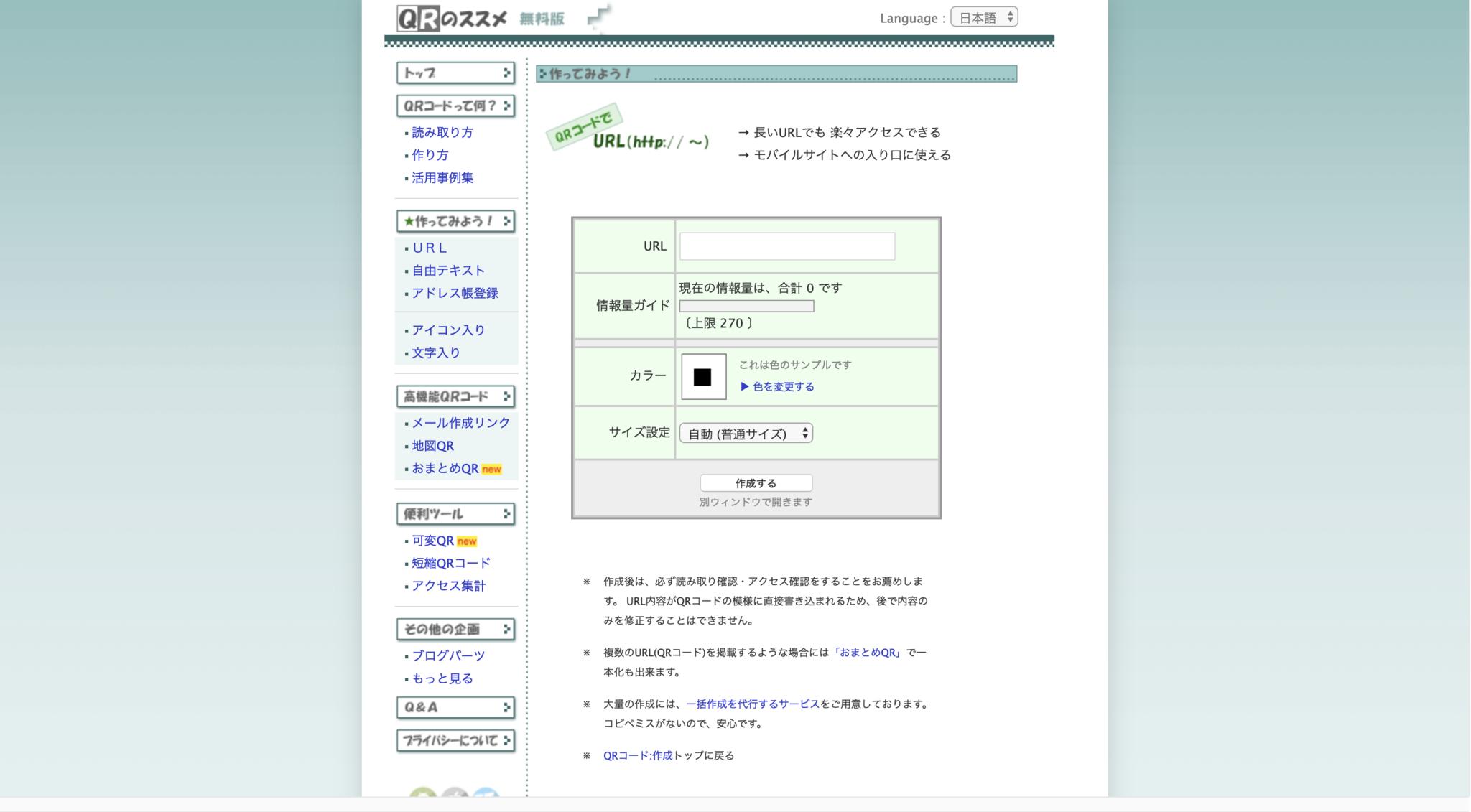 スクリーンショット_2019-03-13_15.32.55.png