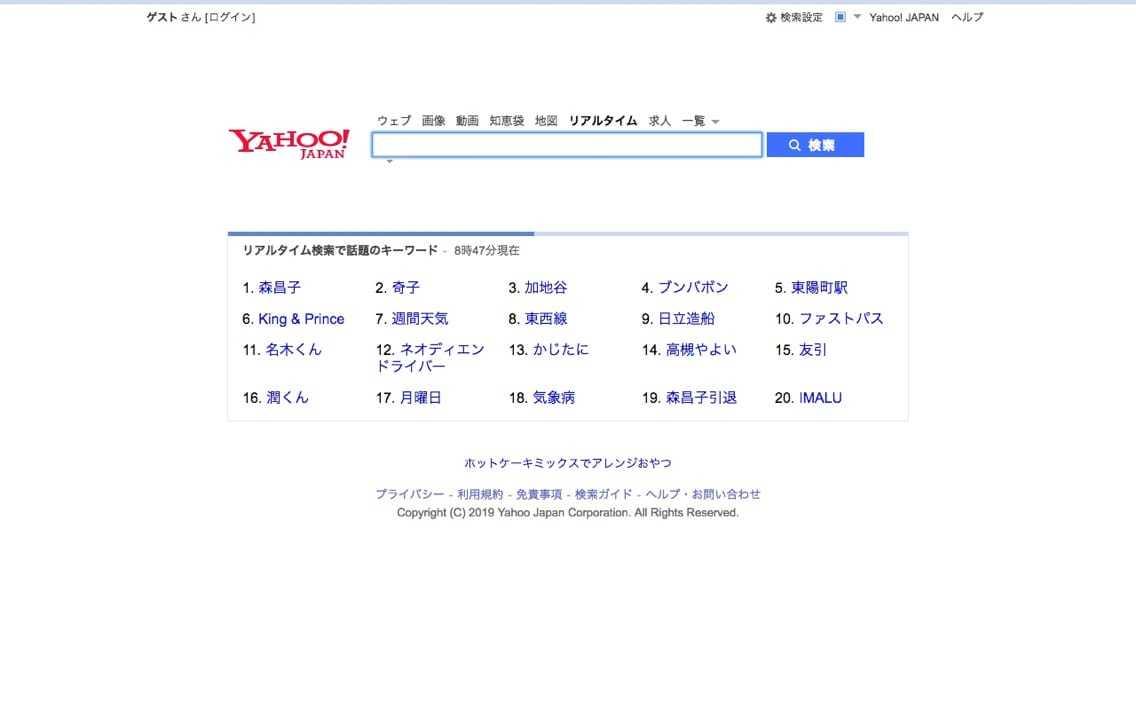 Yahoo!リアルタイム検索