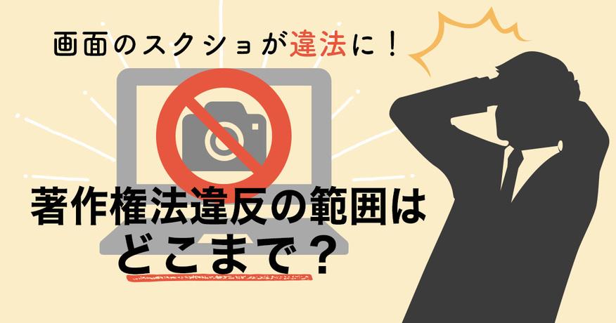 画面のスクショが違法に!著作権法違反の範囲はどこまで?