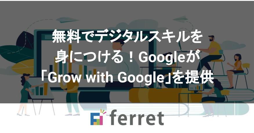 「新しいスキルを、すべての人に」Googleが無償のデジタルスキルプログラムを提供開始