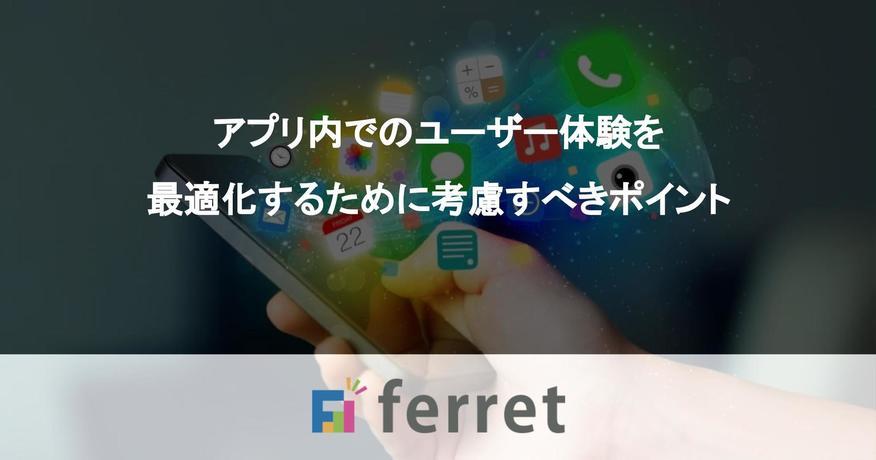 6. アプリ内でのユーザー体験を最適化するために考慮すべきポイント