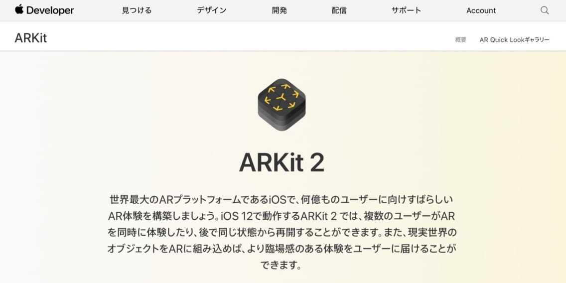 ARKit2