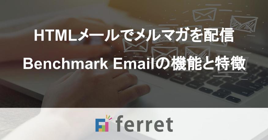 HTMLメルマガ配信の「Benchmark Email」ってどんなツール?機能・費用・特徴など