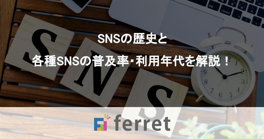 SNS(ソーシャル・ネットワーキング・サービス)とは?その歴史と各種SNSの普及率・利用年代を解説!