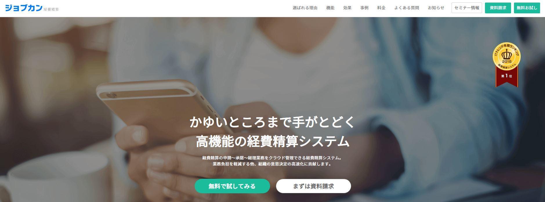 ジョブカン経費精算.jpg