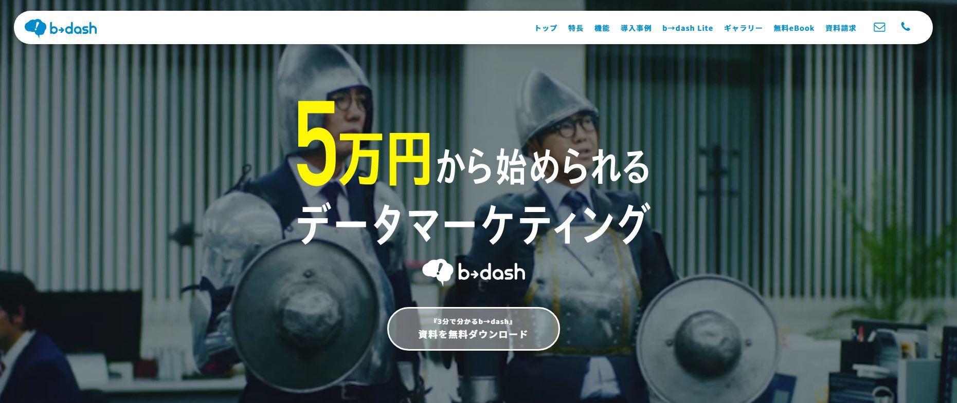 b→dash(ビーダッシュ).JPG