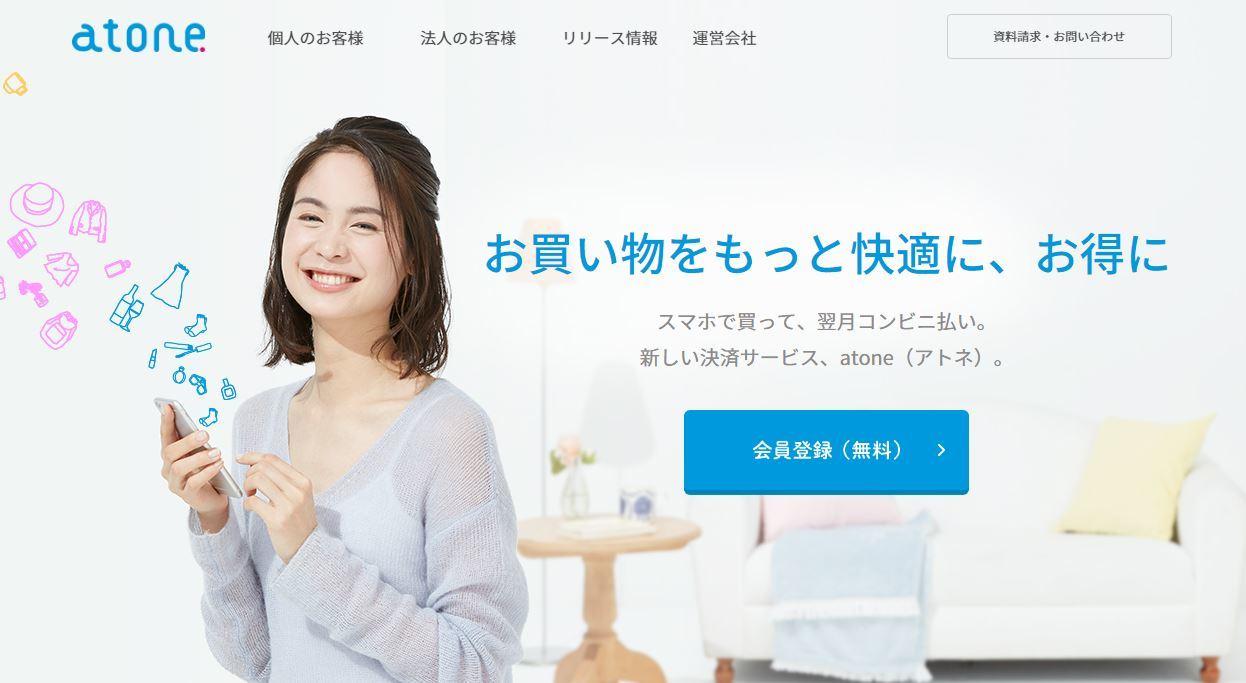 atone(アトネ).jpg