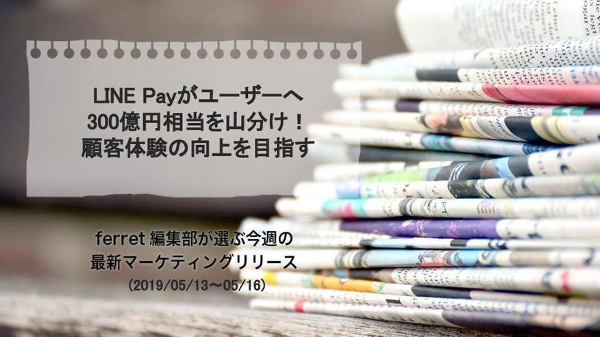 LINE Payがユーザーへ300億円相当を山分け!顧客体験の向上を目指す【週刊】最新マーケティングリリース
