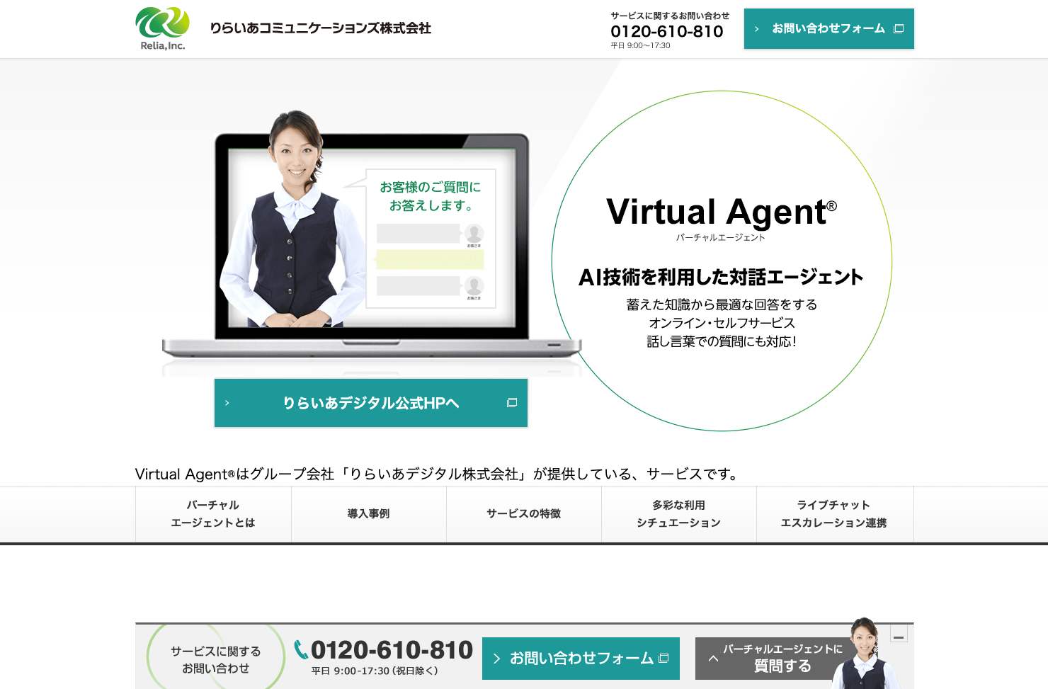 virtualagent.png