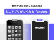 世界もLINEも注目!Mini app(ミニアプリ)を「anybot」で作ってビジネスを活性化する方法とは