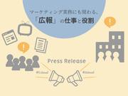 マーケティング業務にも関わる「広報」の仕事と役割