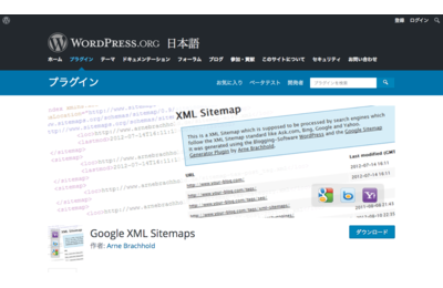 google xml sitemapsとは wordpressサイトマップを自動送信できるツール