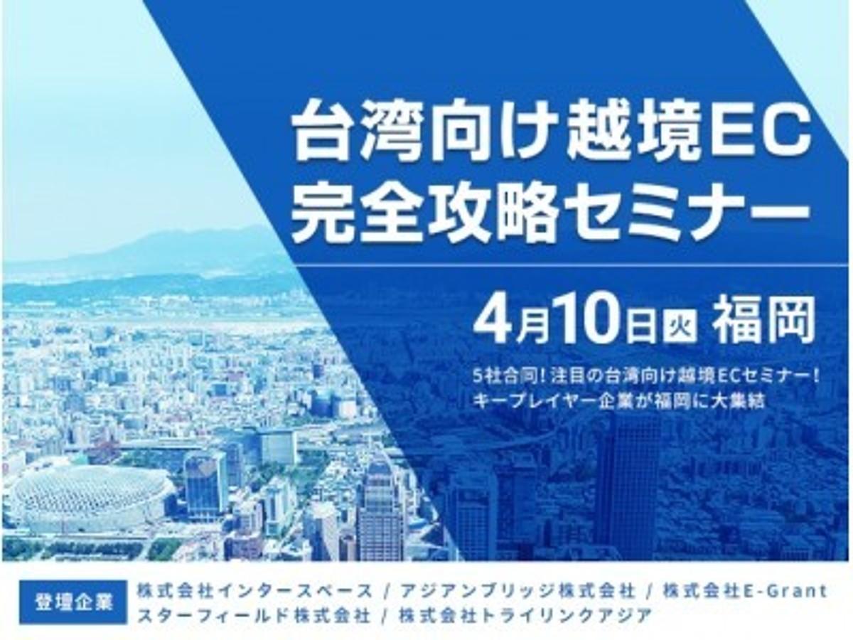 「インタースペース、4月10日に「5社共催!台湾向け越境EC完全攻略セミナー」を開催」の見出し画像