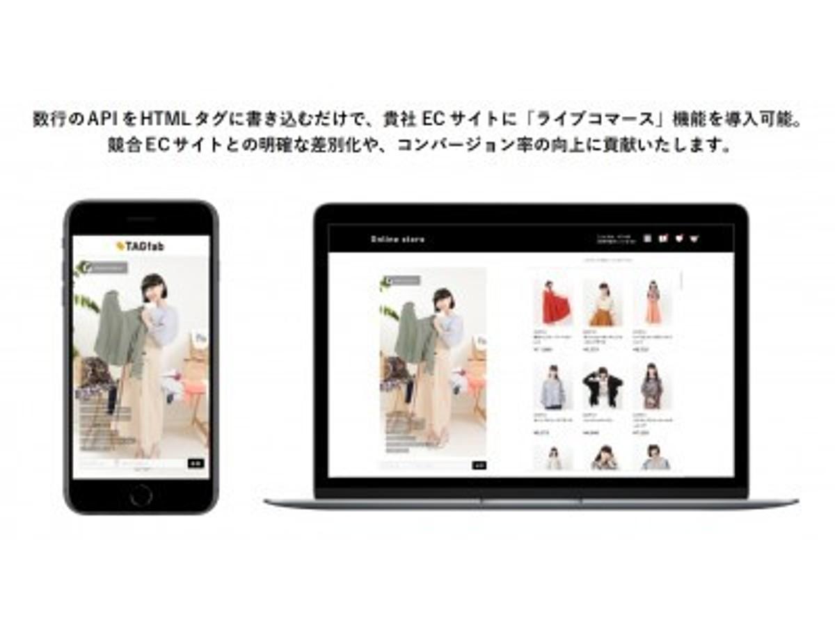 「アパレル特化ライブコマースAPI「TAGsAPI」提供開始のお知らせ!」の見出し画像