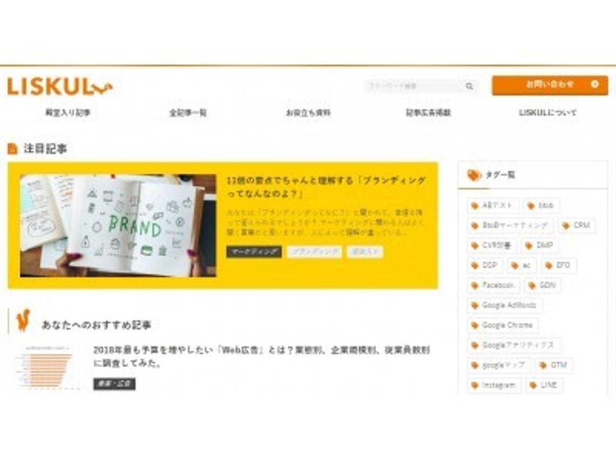 「ソウルドアウト、見込み顧客の獲得支援サービスを提供開始し、LISKULをリニューアル」の見出し画像
