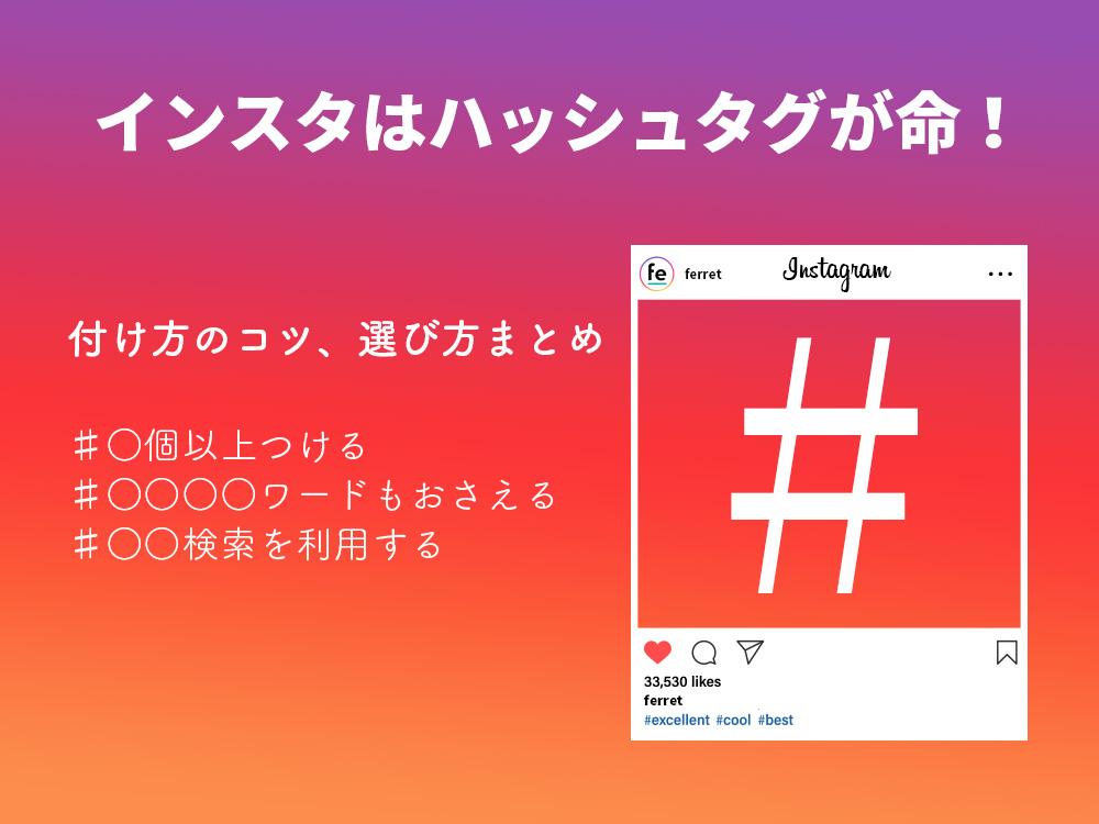 Instagram(インスタグラム)は#(ハッシュタグ)が命!効果的な付け方・選び方を解説