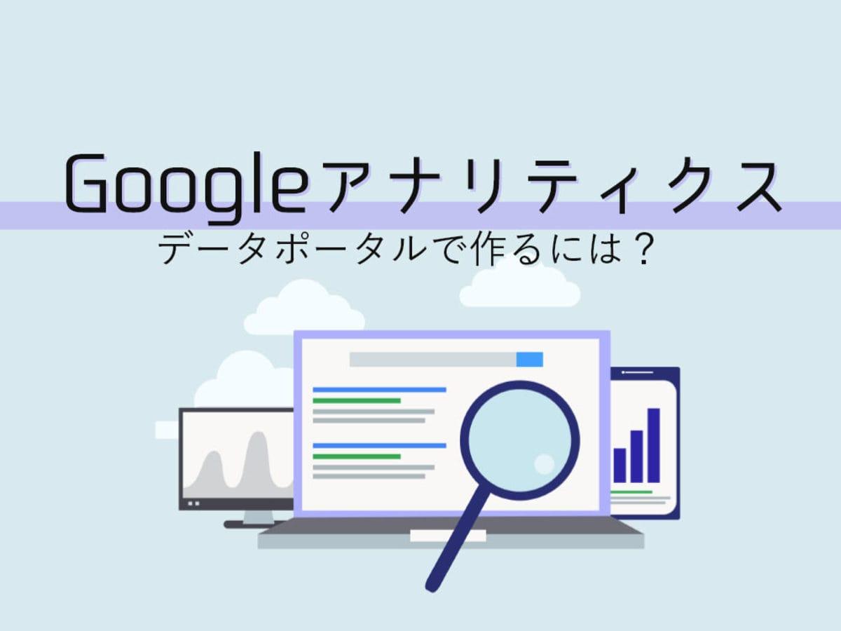 「Googleアナリティクスのダッシュボードをデータポータルで作る方法」の見出し画像