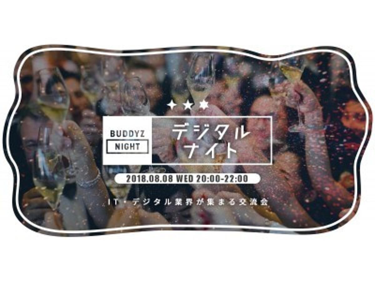 「毎回30~50名で開催中!広告・PR・デジタル業界でIT・デジタルに携わる人や興味のある人たちのためのネットワーキングパーティー「【BUDDYZ交流会】デジタル業界ナイトin渋谷 Vol.3」を開催!」の見出し画像