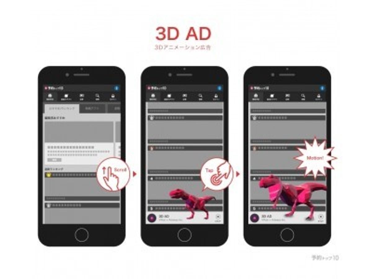 「アドウェイズ、3DCGを広告素材として配信できる「3D AD」の特別純広告をVRizeと共同開発、提供開始」の見出し画像