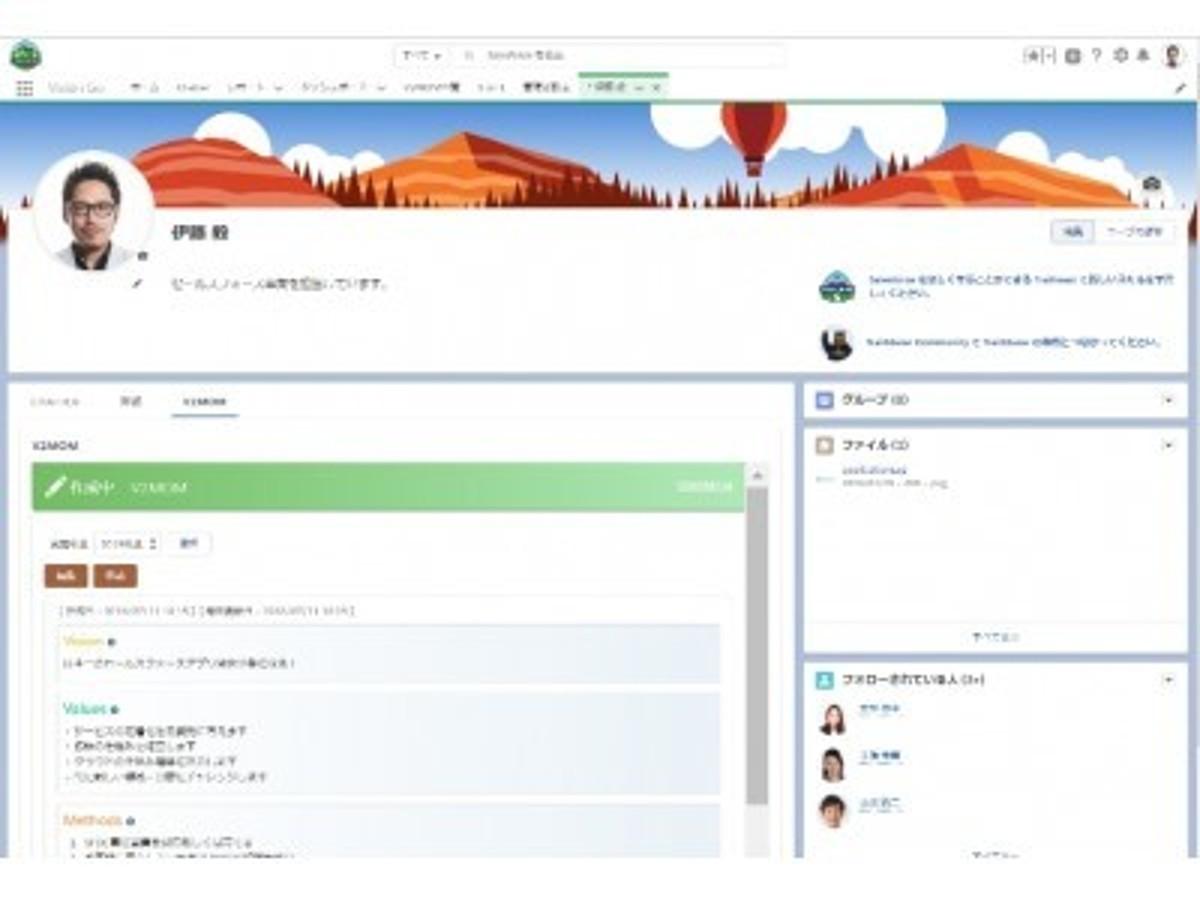 「Phone Appli、目標管理と1on1ミーティングアプリ「Vision Go」をリリース」の見出し画像