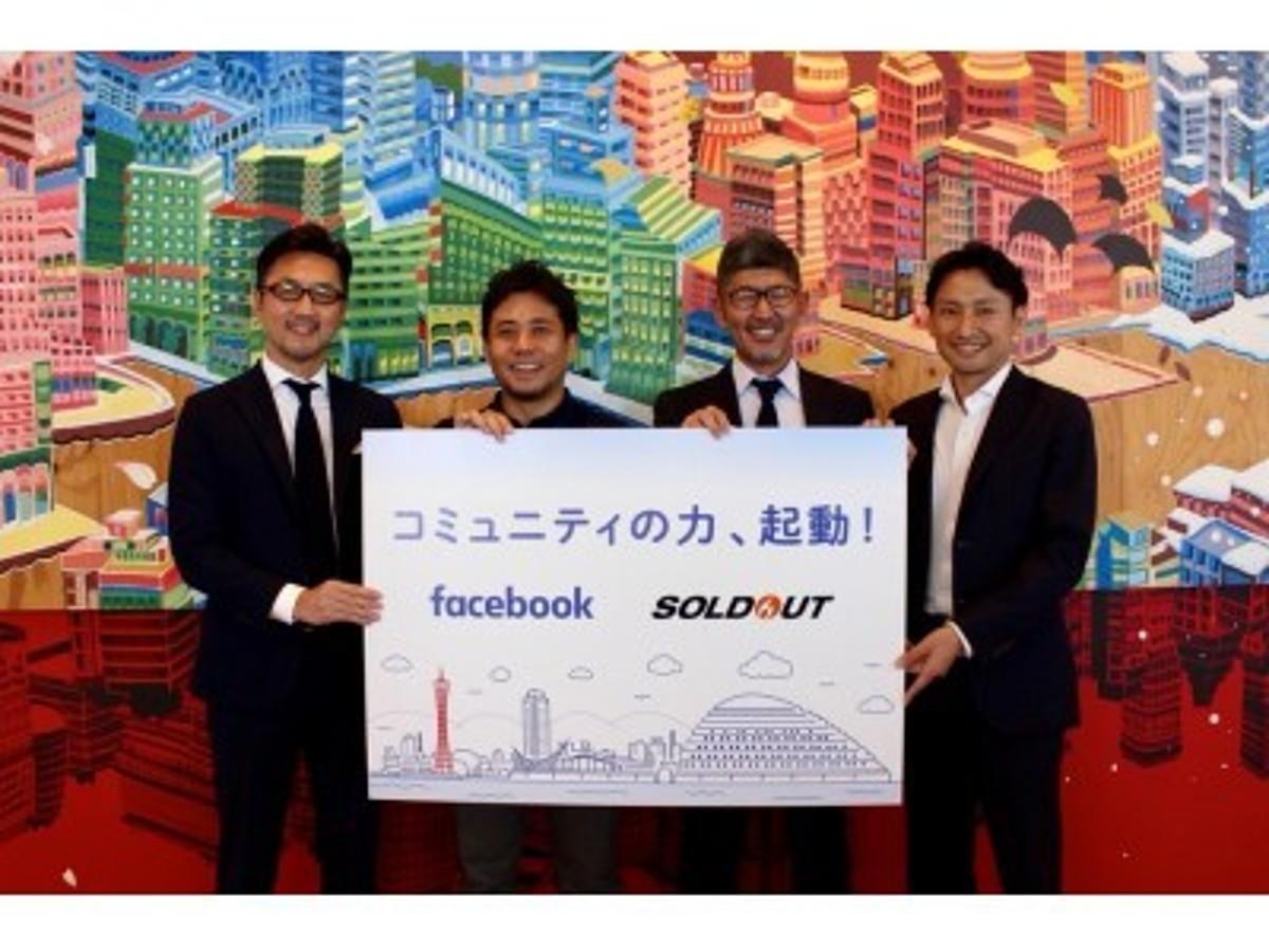 「ソウルドアウト、フェイスブック ジャパンと神戸市が締結した「地域経済・地域コミュニティ活性化に関する事業連携協定」のビジネスサポートパートナーに選定」の見出し画像