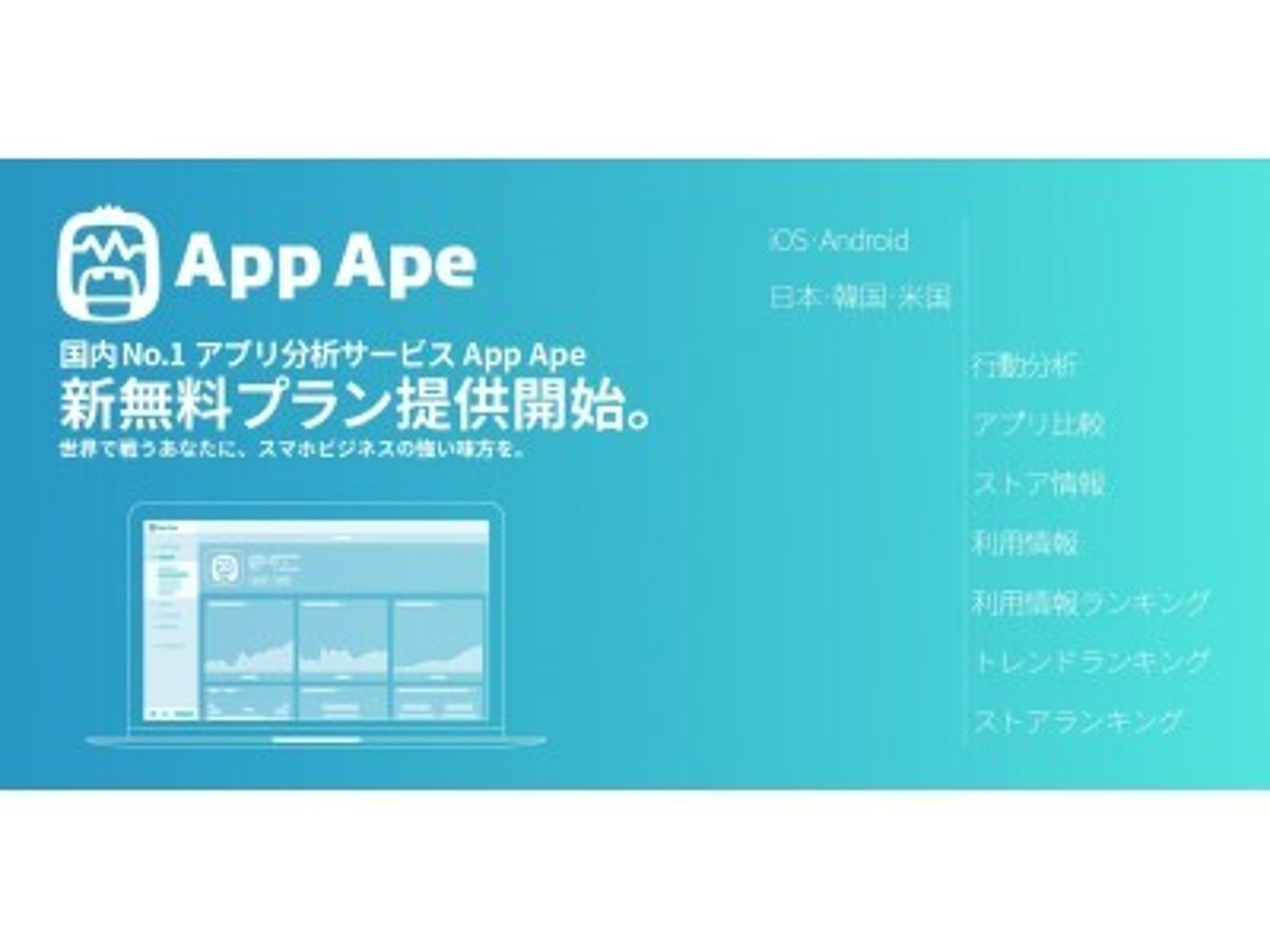 「フラー、「App Ape」新無料プランの提供を開始」の見出し画像