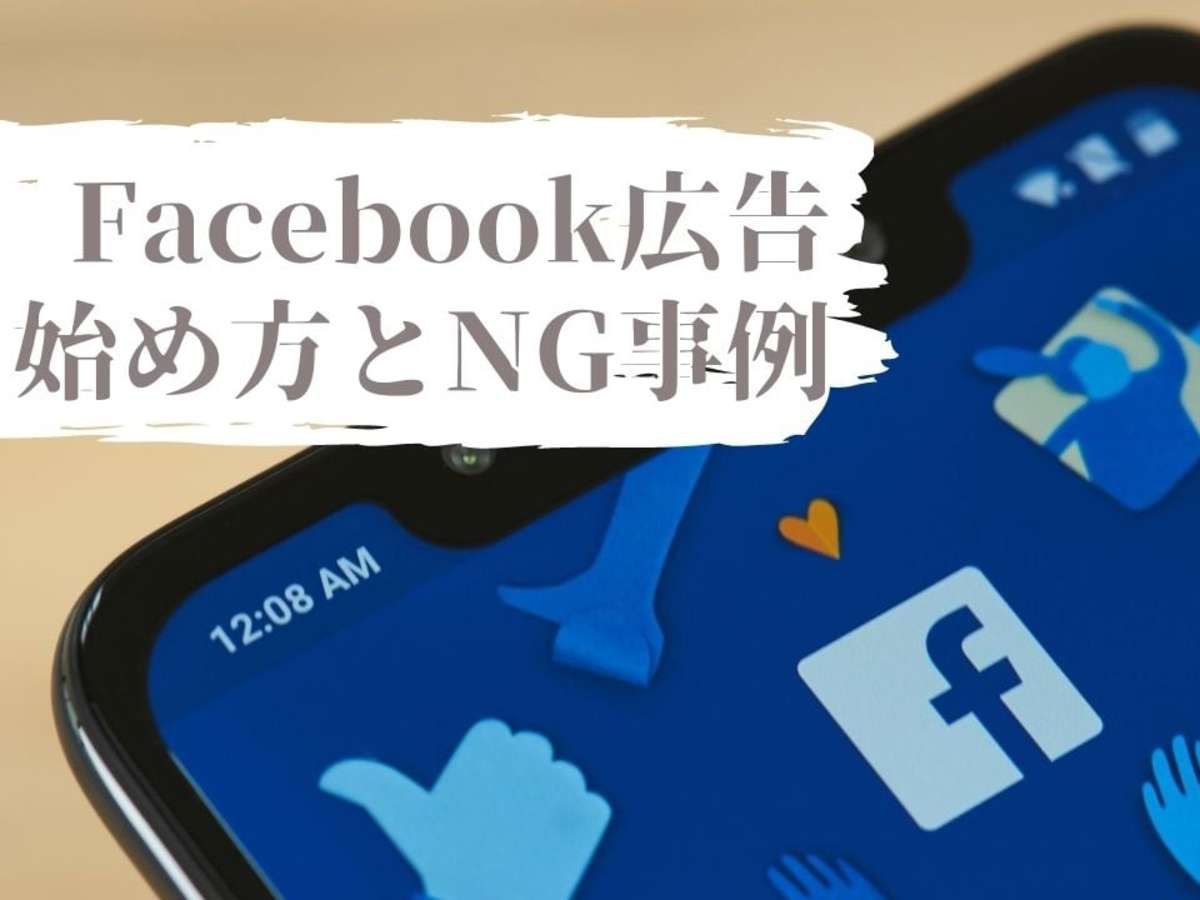 「Facebook(フェイスブック)広告とは?登録手順と10個の失敗事例から学ぶ」の見出し画像