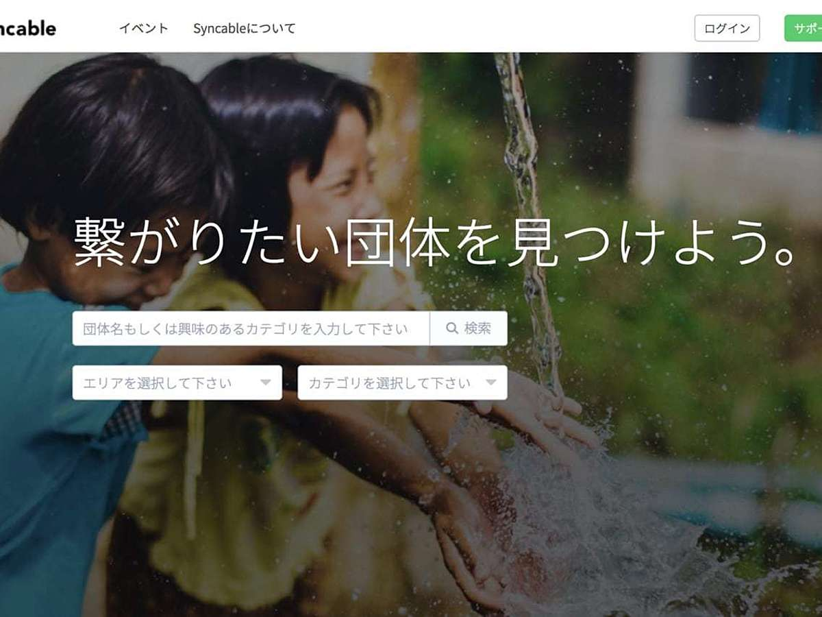 「小さな寄付キャンペーンを実施できる「バースデー・ドネーション」とは」の見出し画像